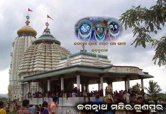 Gunupur Culture of Gunupur