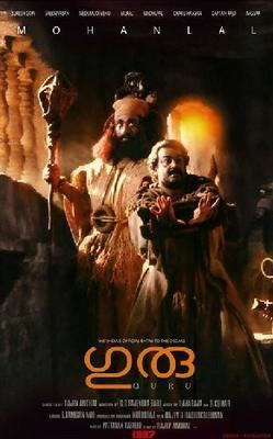 Guru (1997 film) movie poster