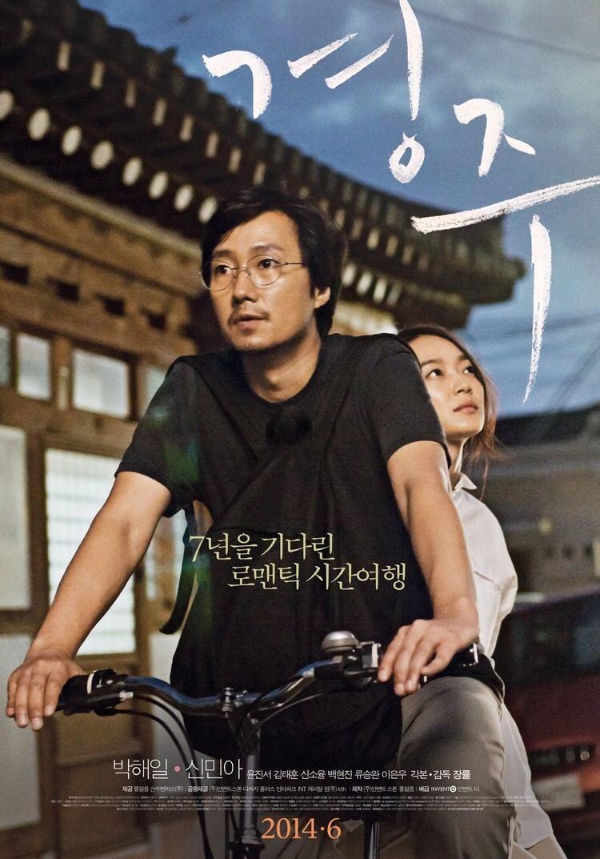 Gyeongju (film) asianwikicomimagesddaGyeongjuKoreanMovie