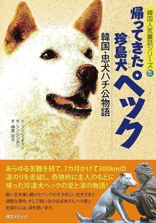 Hachiko Monogatari - Alchetron, The Free Social Encyclopedia