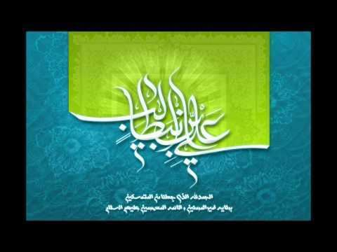 Hadith of the pond of Khumm Hadith of The Pond of Khumm YouTube