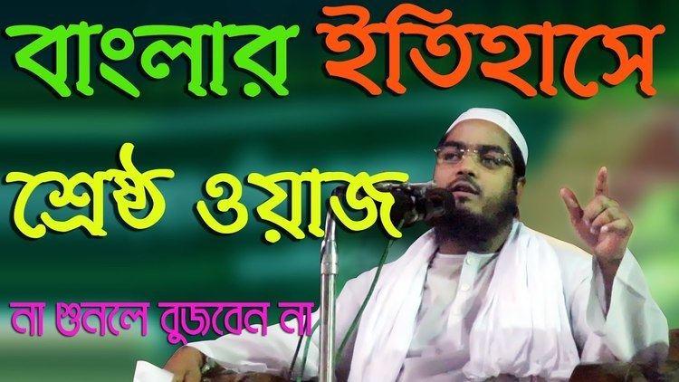 Hafizur Rahman (politician) Hafizur Rahman Siddiki bangla waz 2017 bangladesher Etihasher