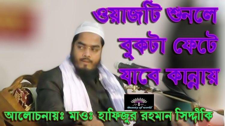 Hafizur Rahman (politician) Bangla waz 2017 Maulana Hafizur Rahman Siddiki I Bangla islamic waz