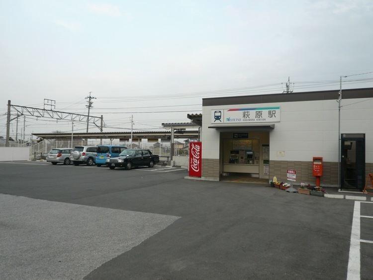 Hagiwara Station (Aichi)