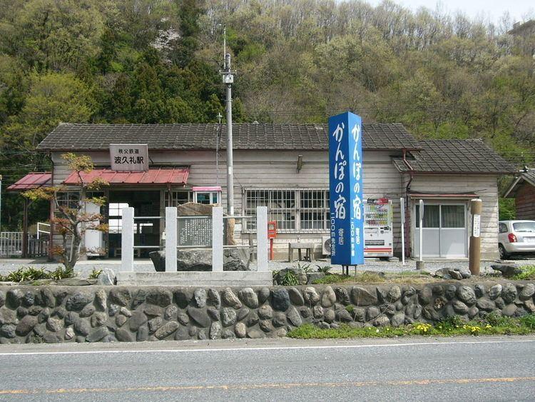 Hagure Station