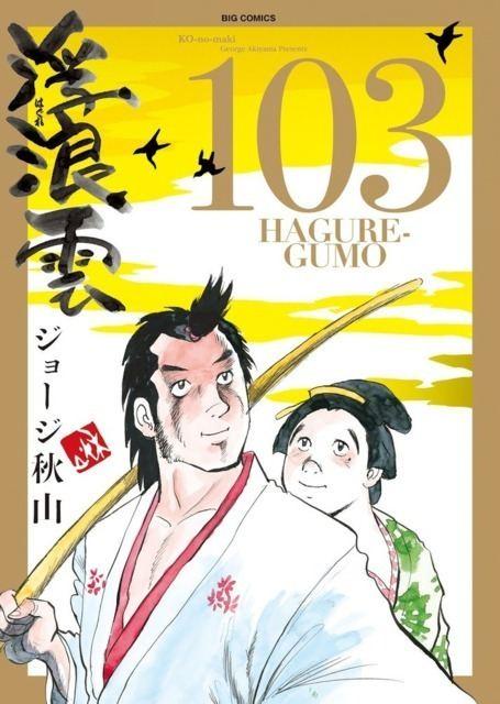 Haguregumo Haguregumo Volume Comic Vine
