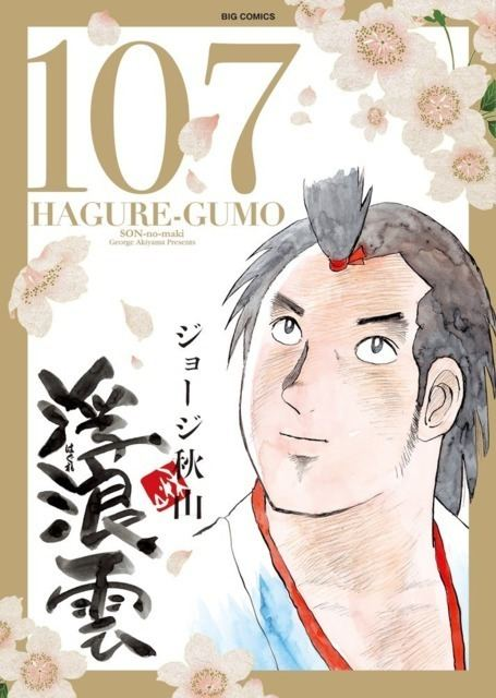 Haguregumo Haguregumo 107 Vol 107 Issue