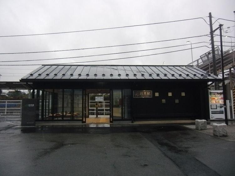 Haguro Station (Ibaraki)