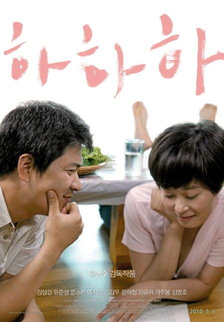 Hahaha (film) HaHaHa AsianWiki