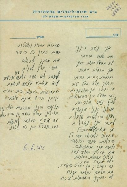 Haim Cohen-Meguri Archive of KnessetMember Haim CohenMeguri Kedem Auction LTD