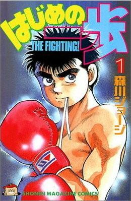 Hajime no Ippo movie poster