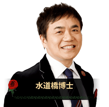Hakase Suidobashi smxtvjpbarairoimgcastsuidoubashilpng