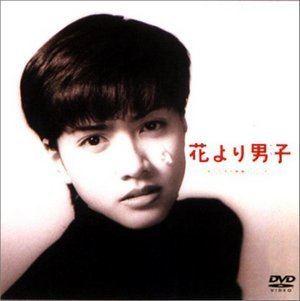 Hana Yori Dango (1995 film) httpsuploadwikimediaorgwikipediaen889Han