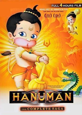 Hanuman (2005 film) Hanuman 2005 Limited Collectors Edition Extras MPEG2