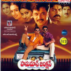 Hanuman Junction (film) Hanuman Junction Telugu Movie Arjun Jagapati Babu Venu