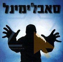 Ha'Or m'Zion httpsuploadwikimediaorgwikipediaenthumb9