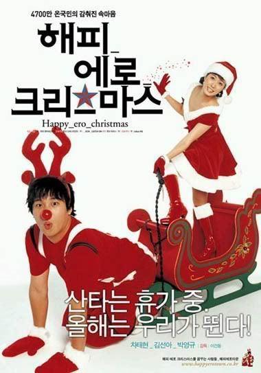 Happy Ero Christmas 1bpblogspotcomOsuZZCKU45gUOZqQOdG8IAAAAAAA