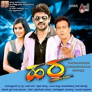 Hara (2014 film) movie poster