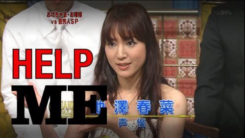 Haruna Ikezawa Can Somebody Please Help This Lady Find Her Monsters