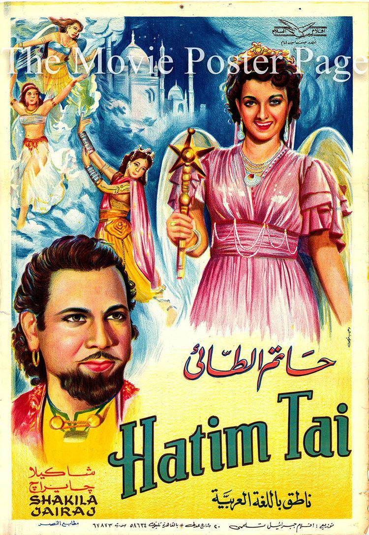 Hatim Tai 1956 Jairaj style B Egyptian film poster F EX 75