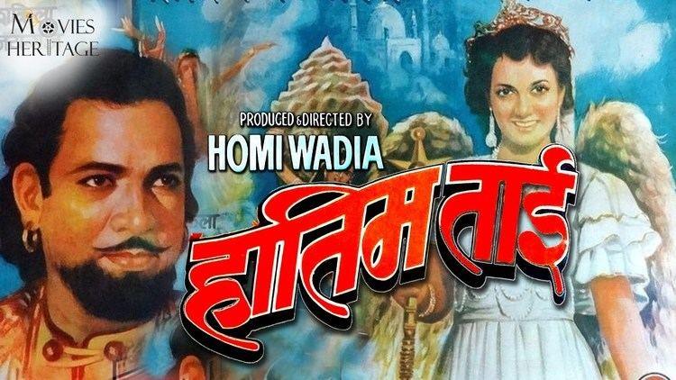Hatim Tai 1956 Full Movie PJairaj Shakila Bollywood Classic