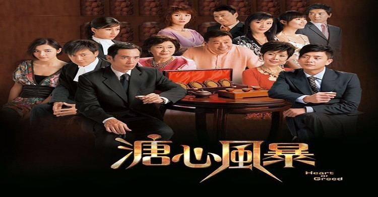 Heart of Greed Heart of Greed streaming tv show online