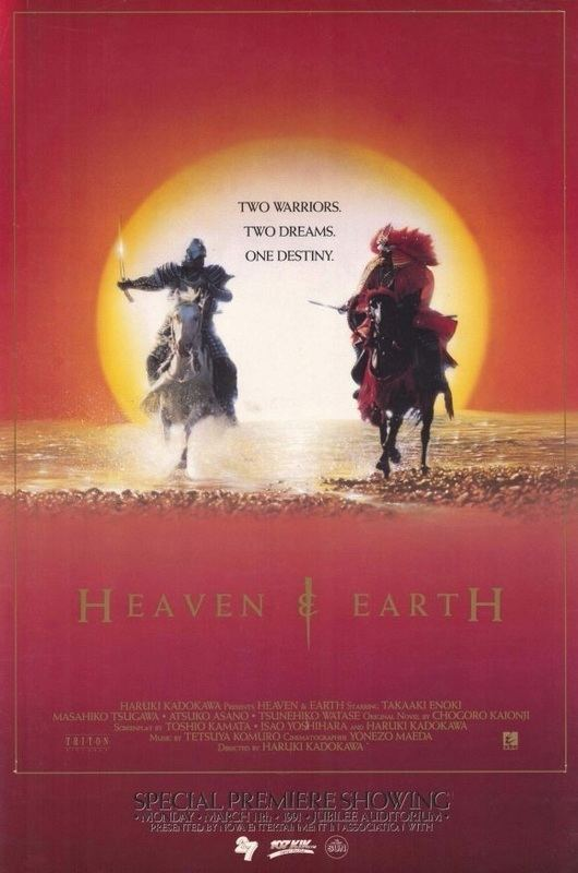 Heaven and Earth (1990 film) Heaven and Earth 1990