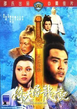 Heaven Sword and Dragon Sabre (1978 film) httpsuploadwikimediaorgwikipediaen118Hea