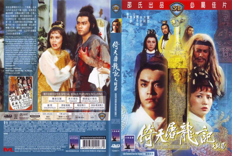 Heaven Sword and Dragon Sabre (1978 film) Heaven Sword And Dragon Sabre Part II MY Little