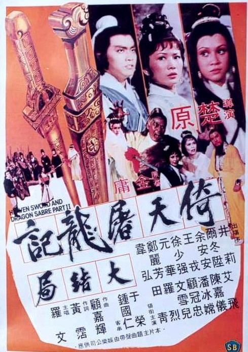 Heaven Sword and Dragon Sabre (1978 film) Blood Brothers Heaven Sword and Dragon Sabre 1978 Heaven Sword