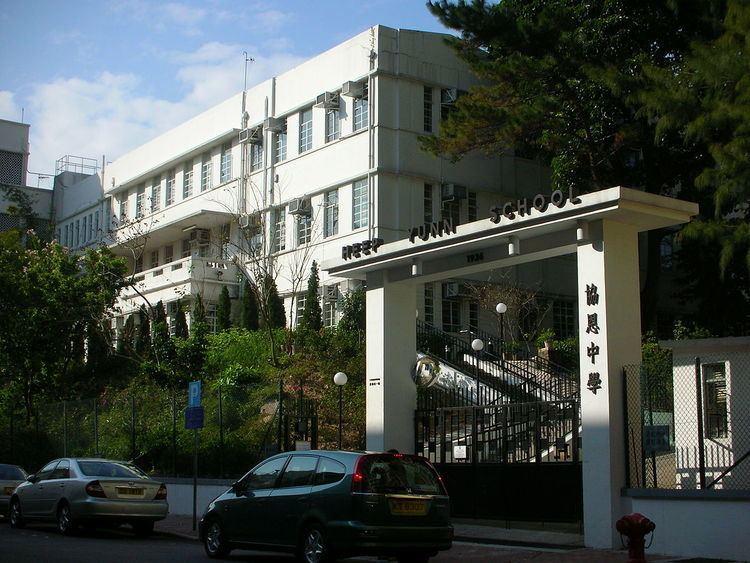 Heep Yunn School