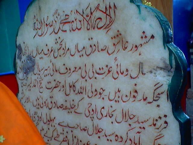 Heer Sial Panoramio Photo of Jhang Inside Mazar Heer Sial
