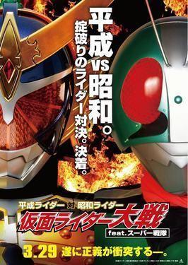 Heisei Rider vs Showa Rider: Kamen Rider Taisen feat Super Sentai movie poster