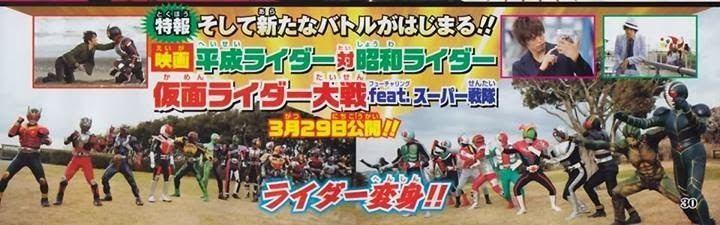 Heisei Rider vs. Showa Rider: Kamen Rider Taisen feat. Super Sentai movie scenes Announced late last week finally here s our first look at Heisei Rider vs Showa Rider Kamen Rider Wars feat Super Sentai the latest installment in