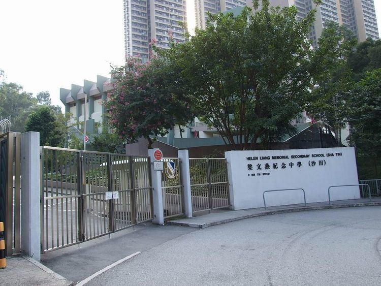 Helen Liang Memorial Secondary School (Shatin)