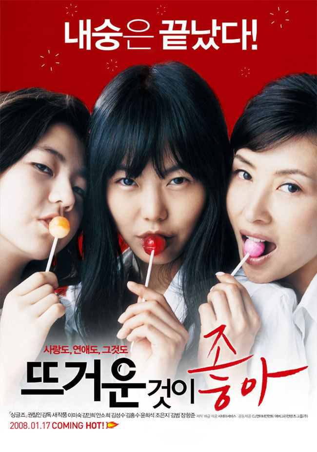 Hellcats (film) HellcatsI Like it Hot Korean Movie 2008A romantic drama comedy