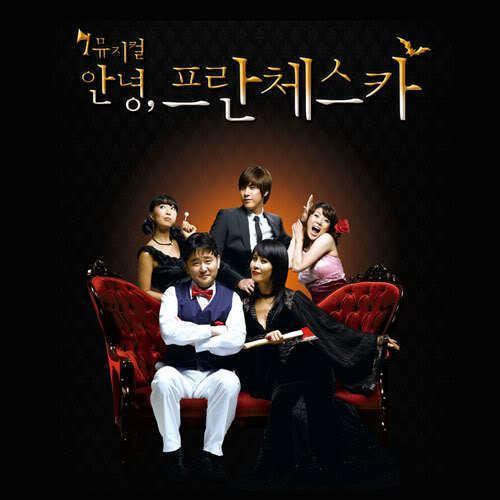 Hello Franceska Hello Franceska Dramabeans Korean drama episode recaps