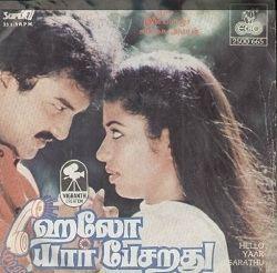 Hello Yaar Pesurathu movie poster