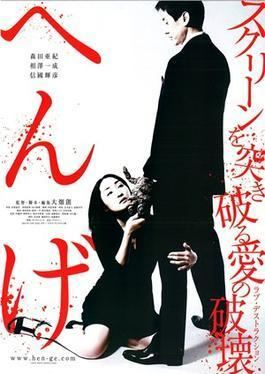 Henge (film) movie poster
