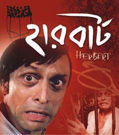 Herbert (film) movie poster