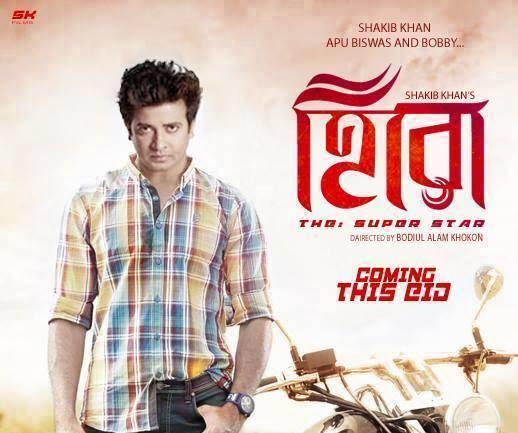 Hero: The Superstar Hero The Superstar Box Office Report BOX OFFICE BANGLADESH