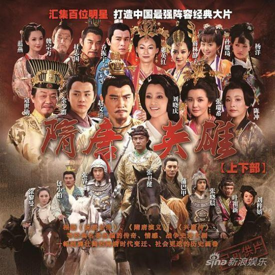 Heroes of Sui and Tang Dynasties 1 & 2 doramax264comwpcontentuploads201401HeroSuiA