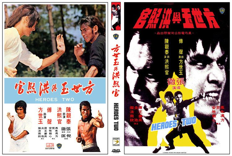 Heroes Two Heroes Two MY Little Shaw Brothers Movie World