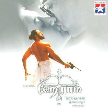 Hey Ram Hey Ram 2000 Ilaiyaraaja Listen to Hey Ram songsmusic online