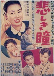 Hibari no kanashiki hitomi movie poster
