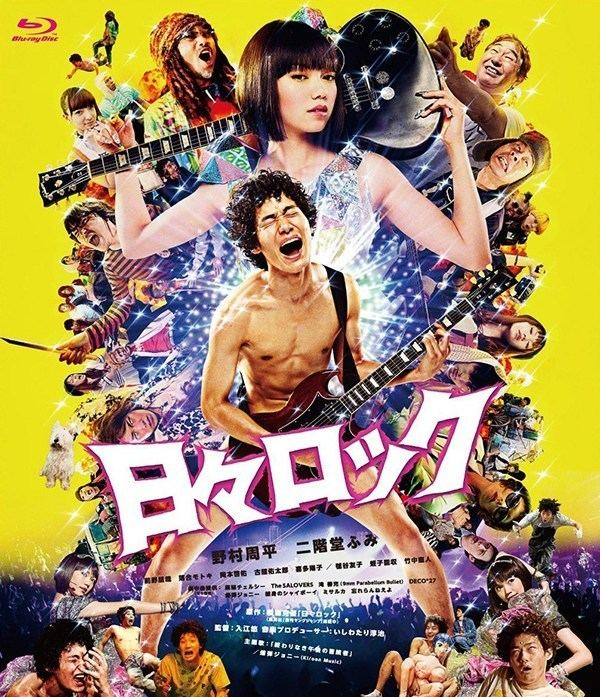 Hibi Rock JMovie Hibi Rock Puke Afro and the Pop Star 2014 DORAMAX265