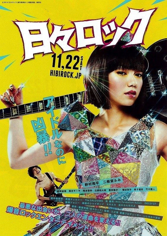 Hibi Rock Japanese Rock Film Hibi Rock Posters and Website Now Online