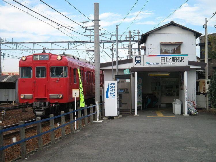 Hibino Station (Aisai)