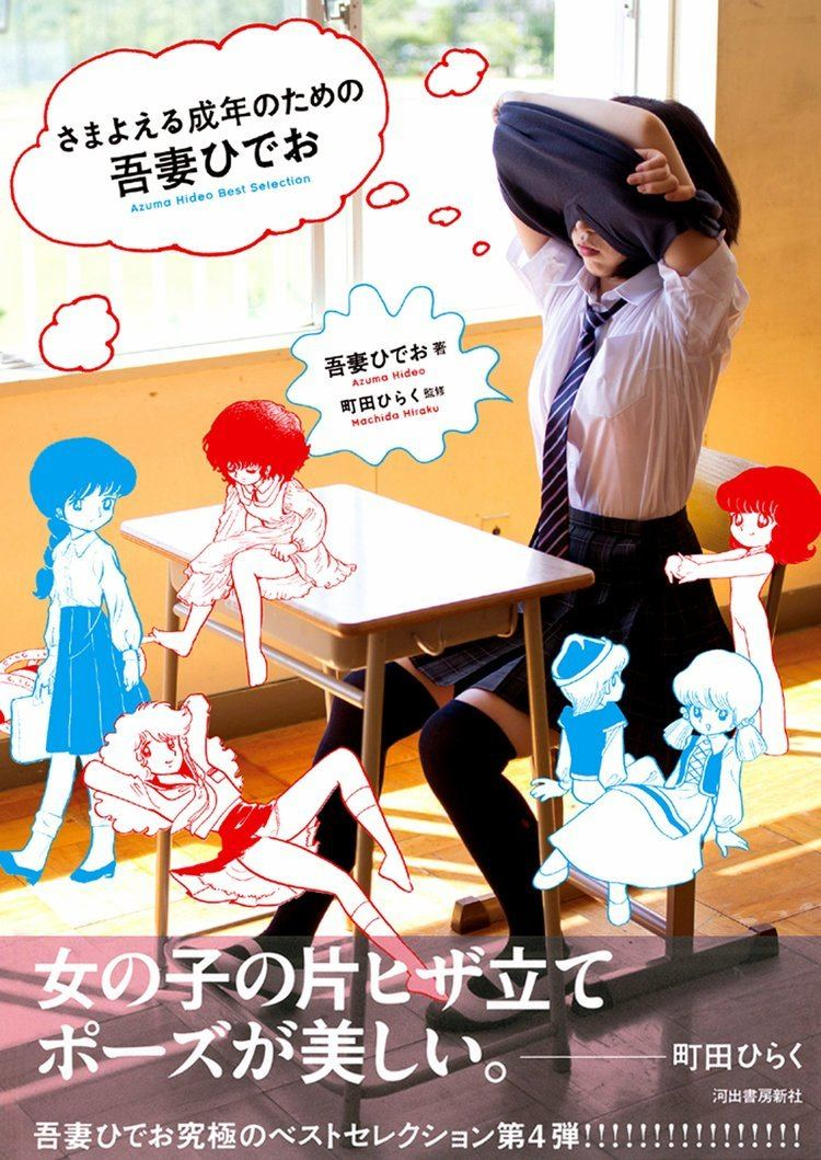 Hideo Azuma Azuma Hideo Azuma Hideo Best Selection for adult Wandering 2013