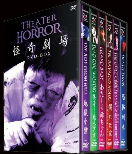 Hideshi Hino's Theater of Horror Hideshi Hinos Theater of Horror DVD Dread Central